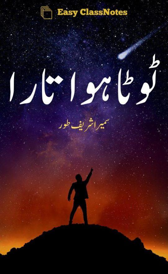 Toota Hua Tara By Sumaira Shareef Toor Complete Novel PDF