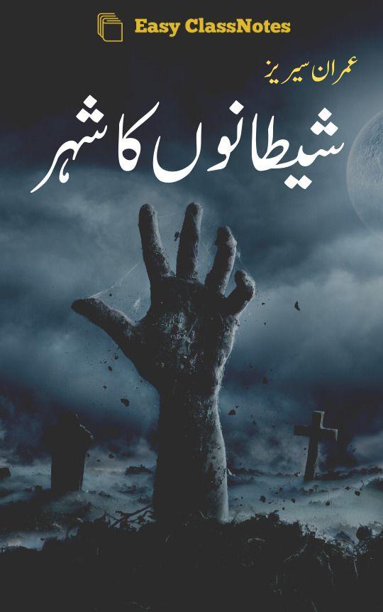 Shaitano Ka Shehar Jasoosi Novel