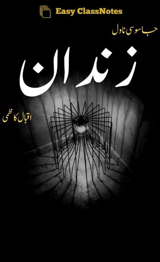 Zindan By Iqbal Kazmi Complete Novel PDF Download