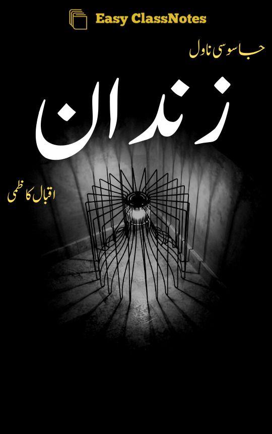 Zindan By Iqbal Kazmi