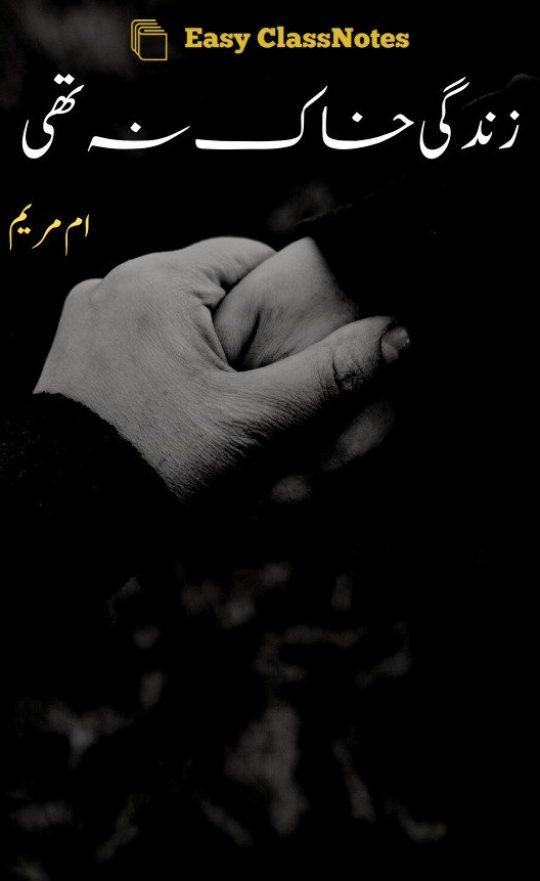 Zindagi Khaak Na Thi By Umme Maryam Complete Novel