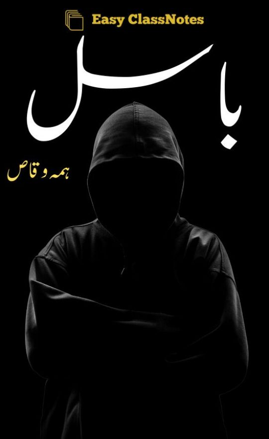 Basil By Huma Waqas Complete Novel PDF Free Download