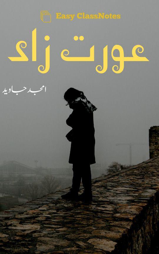 Aurat Zaad By Amjad Javed
