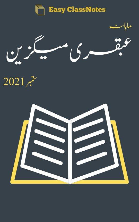 Ubqari Magazine September 2021