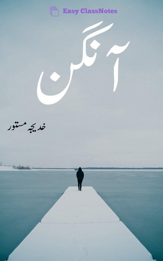 Aangan By Khadija Mastoor