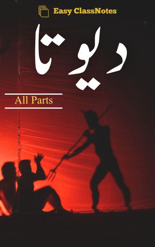 Devta Novel Complete By Mohiuddin Nawab PDF Free Downloa