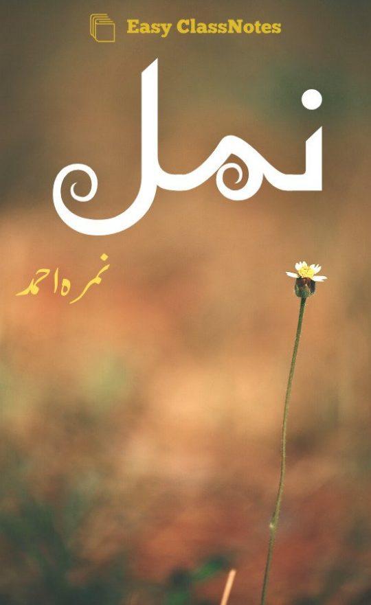 Namal By Nimra Ahmed Complete Novel Free Download PDF