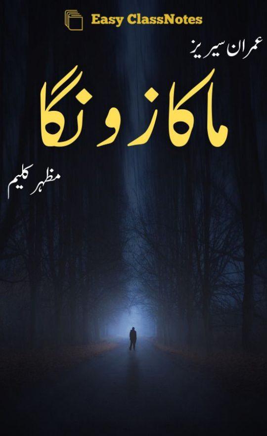 Maka Zonga Imran Series By Mazhar Kaleem PDF Download