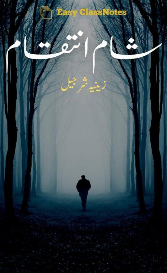 Sham E Inteqam By Zeenia Sharjeel Complete Novel Download