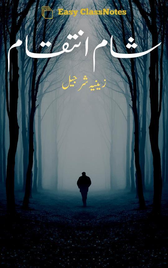 Sham E Inteqam By Zeenia Sharjeel